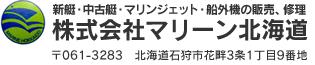 株式会社マリーン北海道