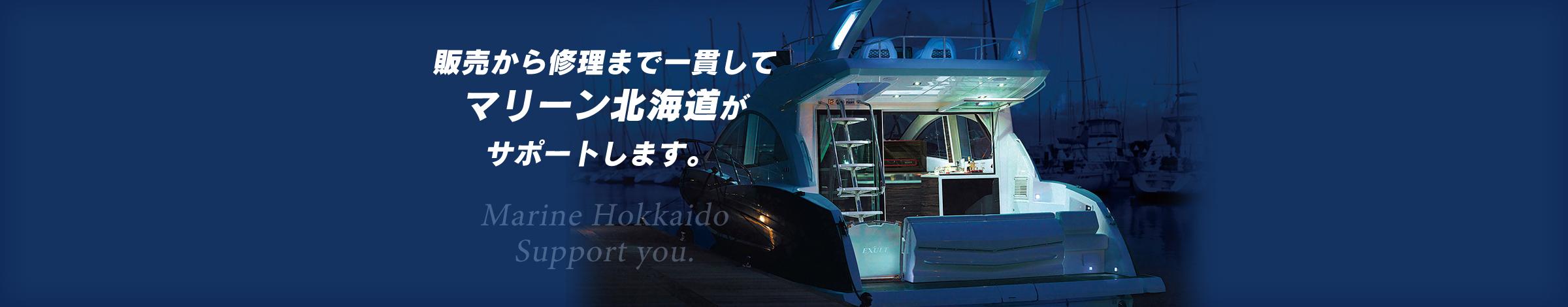 販売から修理まで一貫してマリーン北海道がサポートします